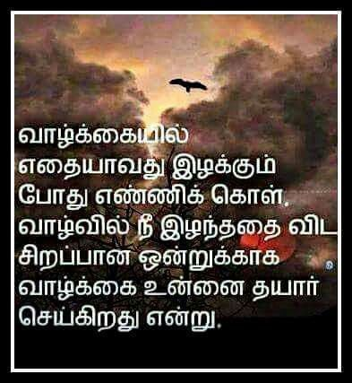 85 best Tamil Quotes images on Pinterest | Dairy, Poems ...