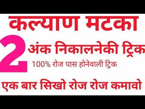 2 Ank Open Close Kalyan Matka Trick - Kalyan Matka Lifetime