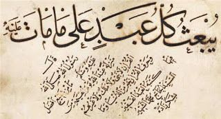 Türk ve Osmanlı dönemi hattatlarımız: Hattat Seyyid Mehmed bin Abdurrahman Şekerzade Şek...