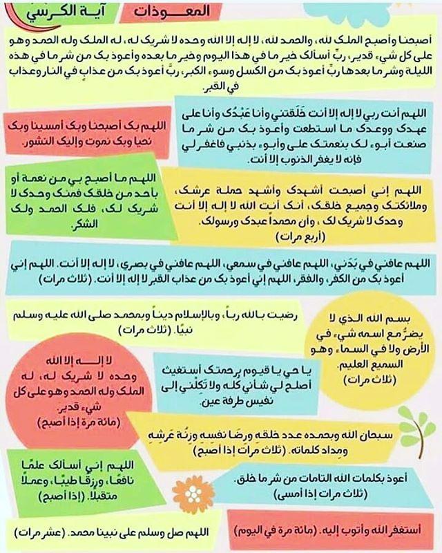 ذكر الله اذكار الصباح Islamic Quotes Quotes Motivation