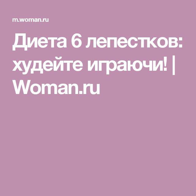 Диета 6 лепестков: худейте играючи! | Woman.ru