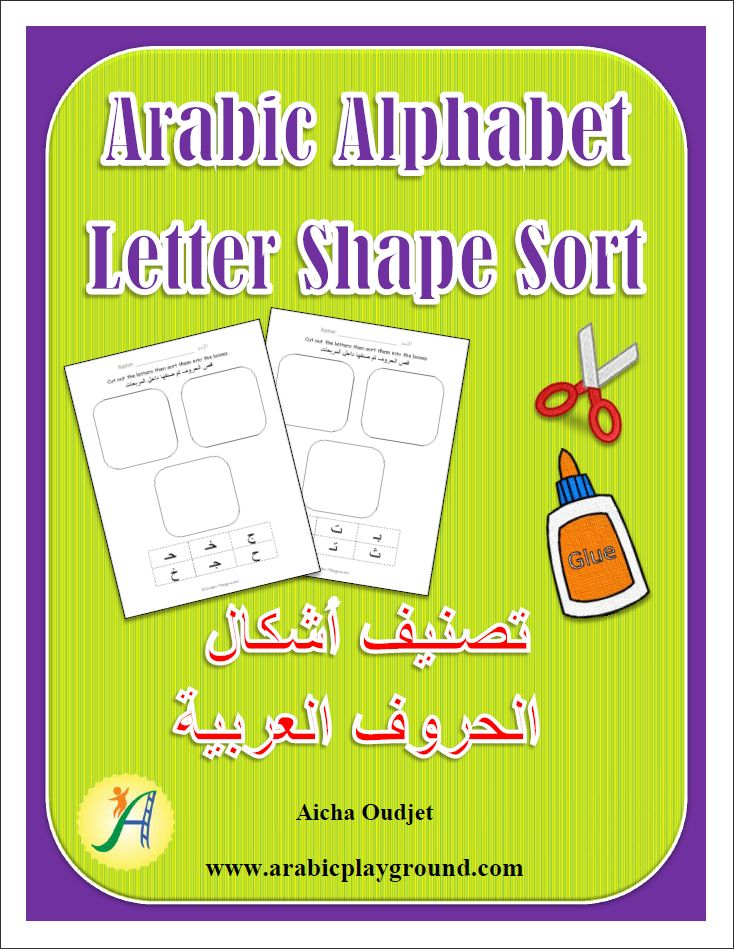 Arabic Alphabet Letter Shape Sort | Arabic Playground