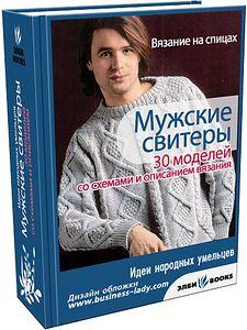 Мужские свитеры. Обсуждение на LiveInternet - Российский Сервис Онлайн-Дневников