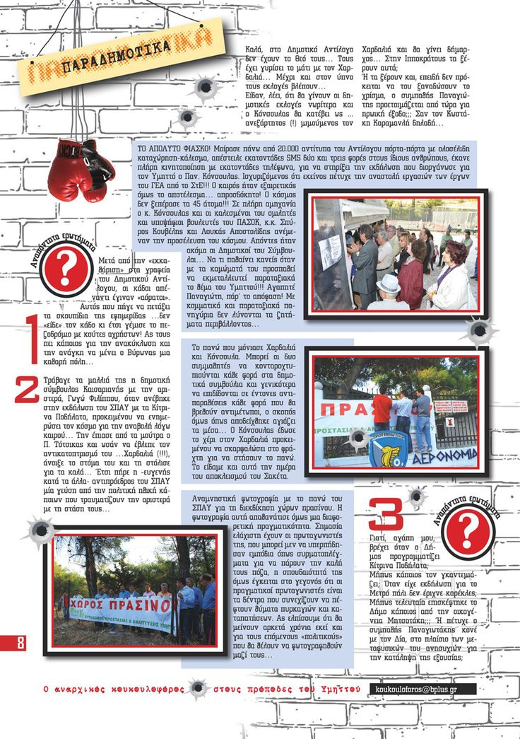 "by Argiro Stavrakou, year 2008, ""B+"" FreePress Newspaper - random page layout."
