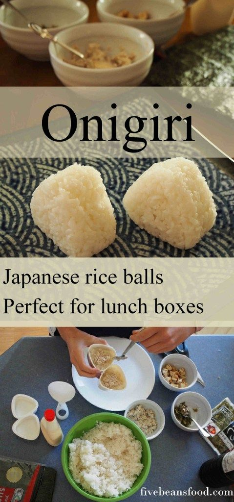 Onigiri, Japanese style rice balls, are easy to make and a great alternative to a sandwich for a lunch box