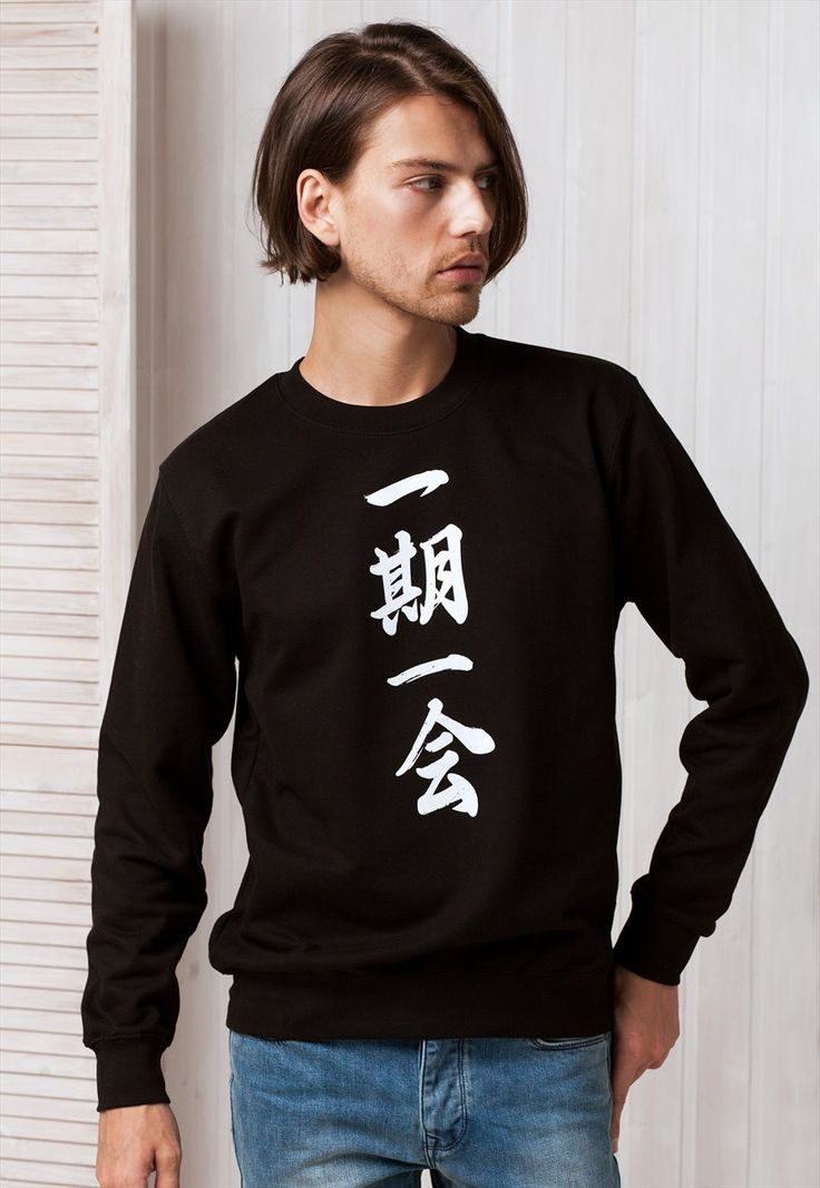 "ICHIGO ICHIE - JAPANESE CALLIGRAPHY - Men's / Women's / Unisex Sweatshirt.  A calligraphy of one of Japan's most beautiful expressions.  ""Ichi-go Ichi-e"" - ""one chance in a lifetime"", ""the kind of thing that only happens once"". . #martial #arts #xmas #christmas #sweater #sweatshirt #jumper #pullover #calligraphy #zen #japanese #fashion #zazen #japan #streetwear #yoga #meditation #positive #inspirational #streetstyle #ootd Screen printed in England 