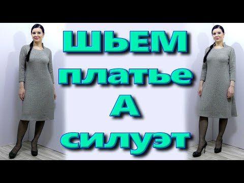 Как сшить платье А силуэта Трапеция без выкройки? на любую фигуру - YouTube
