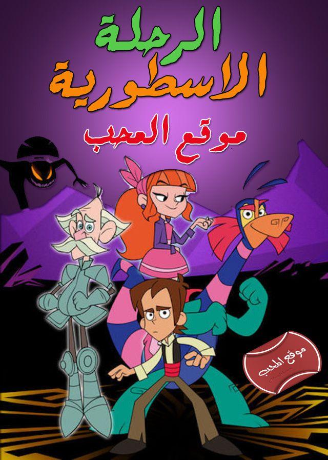 مسلسل كرتون الرحلة الاسطورية Legend Quest Comic Book Cover Book Cover Comic Books