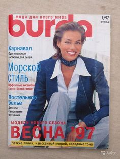 Здесь журналы Burda по годам совершенно бесплатно | Электронные версии журнала Бурда. Выкройки