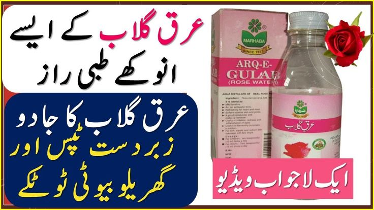 Rose water || Beauty & Health Benefits + USES || Arq E Gulab Benefits