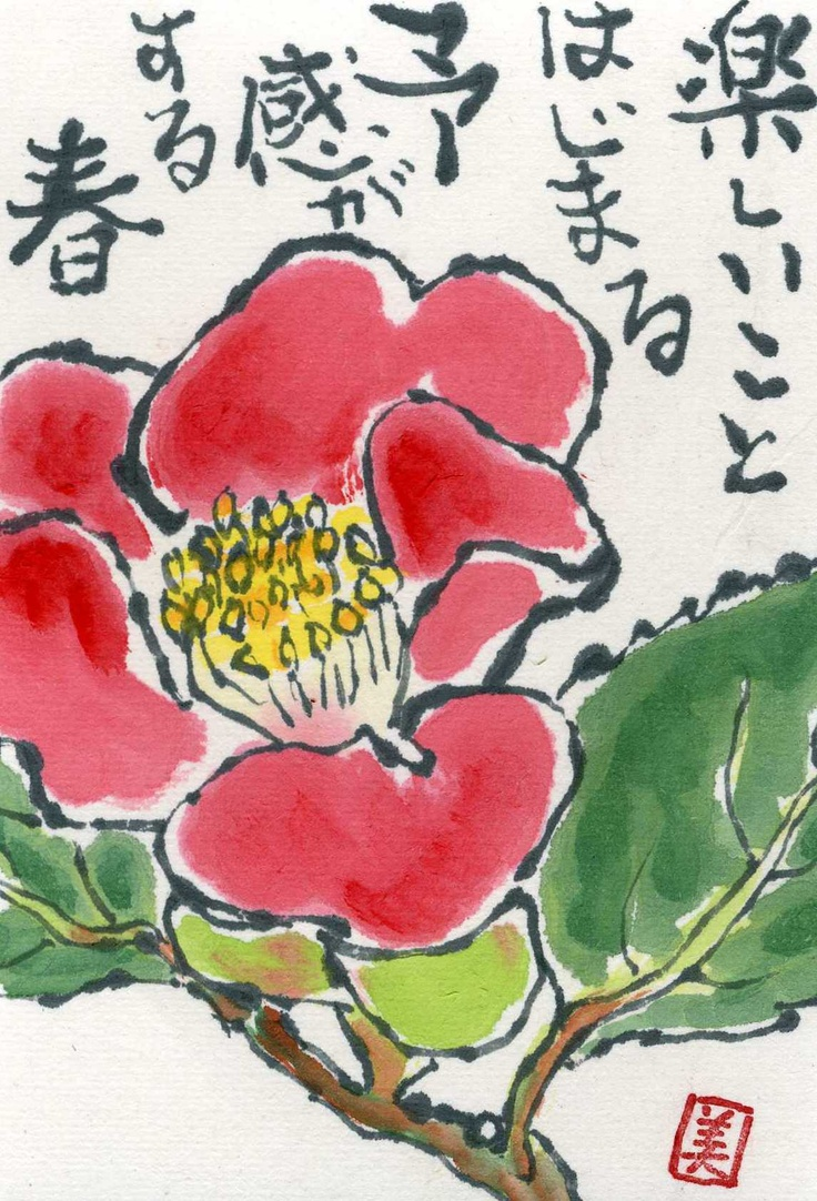 etegami ( letter made from a picture one has drawn ) 絵手紙