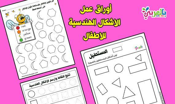 اوراق عمل الاشكال الهندسية للاطفال تلوين ورسم جاهزة للطباعة Printable Shapes Shapes Worksheets Printable Handwriting Worksheets