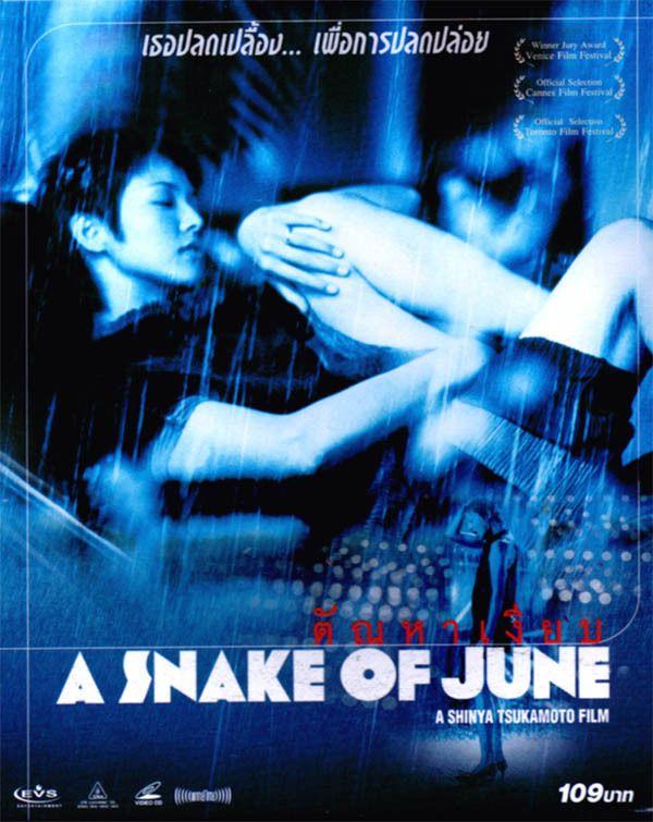 六月の蛇 a snake of june [] thai one sheet