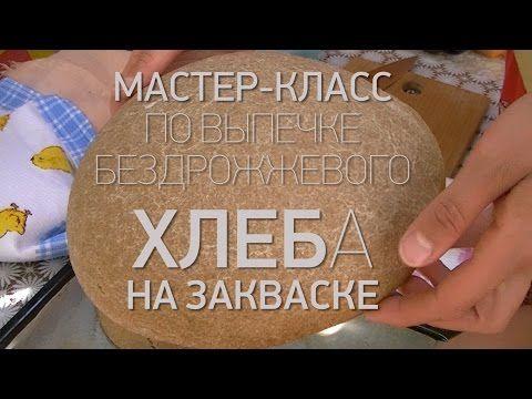 Мастер-класс по выпечке хлеба на закваске. На Даче в Небуге - YouTube
