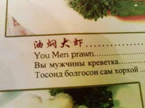 Смешная подборка фотографий с переводами на русский язык названий блюд и заведений питания.