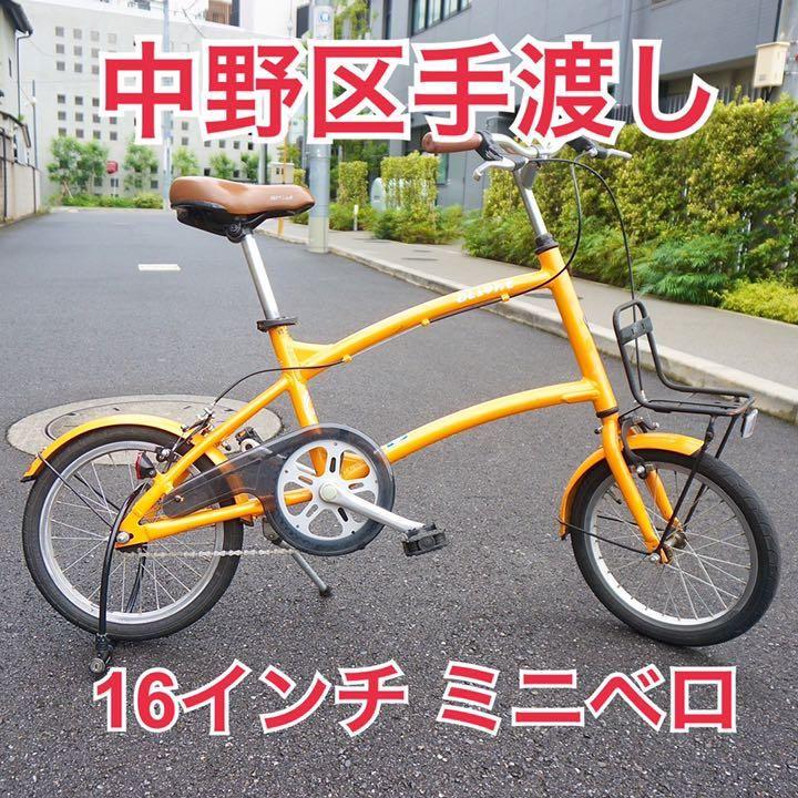 アルミフレームの軽量ミニベロです 日本の有名自転車メーカーの街乗りやチョイ乗りに最適な自転車です お渡しの際は防犯登録を解除して 譲渡証明書をお渡しします フレーム素材 アルミギアシングル 受渡 中野区方南町駅で手渡し 引き渡しは 平日 休日ともに比較