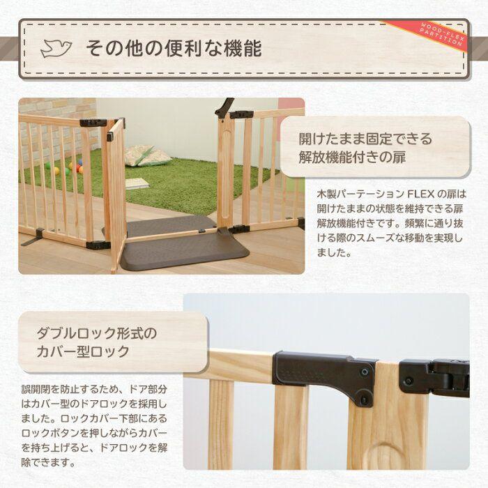 楽天市場 日本育児 木製パーテーション Flex400 W 木製ベビーゲート