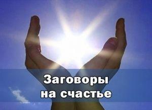 Мамин заговор на счастье…