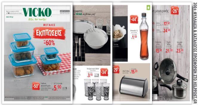 Ξεφυλλίστε το νέο φυλλάδιο VICKO, με Μεγάλες Εκπτώσεις σε αγαπημένα είδη για την κουζίνα & τη διακόσμηση του σπιτιού. Ισχύει έως 28.02.2018 More: https://www.helppost.gr/prosfores/vicko-fylladio/