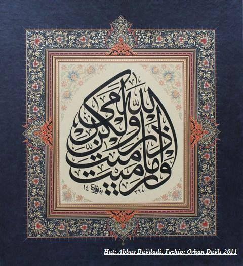 """"""" و ما رميت إذ رميت و لكن الله رمى """" - ( سورة الأنفال 8 ، الآية 17 )   orhan dağlı"""