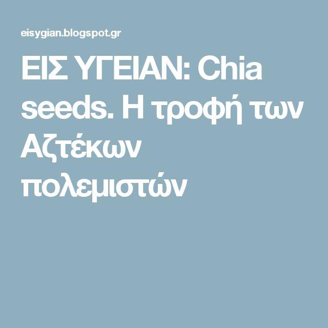 ΕΙΣ ΥΓΕΙΑΝ: Chia seeds. Η τροφή των Αζτέκων πολεμιστών