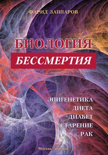 У нас новая книга: Фарид Заппаров «Биология бессмертия. Эпигенетика, диета, диабет, старение, рак»   https://www.triumph.ru/news.php?id=122&utm_source=mpi