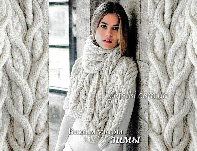 Объемный шарф узором из кос. Как вязать