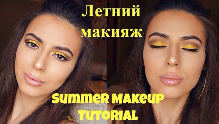 Яркий летний макияж/Eyes makeup tutorial/Summer Makeup Tutorial