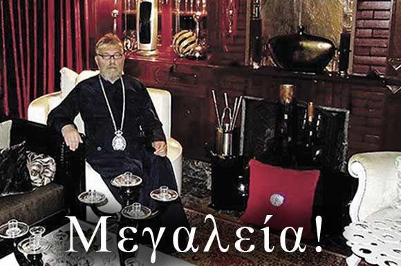 [Του Κώλου τα εννιάμερα!] Απίστευτο σάλο έχει προκαλέσει στην Κρήτη η παρουσία ενός ρασοφόρου που συστήνεται με τους βαρύγδουπους (όσο και ανύπαρκτους, σύμφωνα με την Αρχιεπισκοπή Κρήτης) τίτλους του «μητροπολίτη Ευρώπης» και του «προέδρου της Ελληνορωσικής Μητροπολιτικής Συνόδου». Ο δεσπότης, … Συν