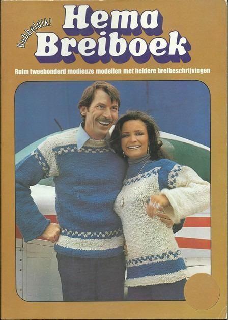 Hema breiboek 1977. Breien was opeens erg populair. Jammer dat mijn eerste zelfgebreide trui zo groot uitviel.