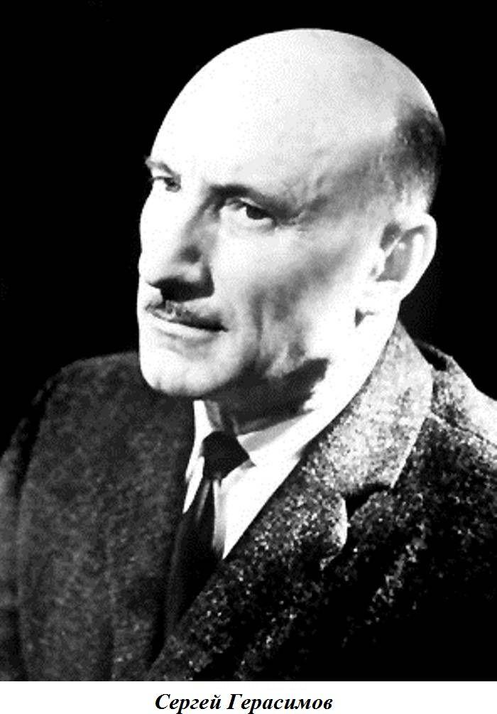 Сергей Герасимов 1906-1985