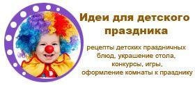День рождения в 5 лет. Веселые игры и идеи для праздника своими руками.