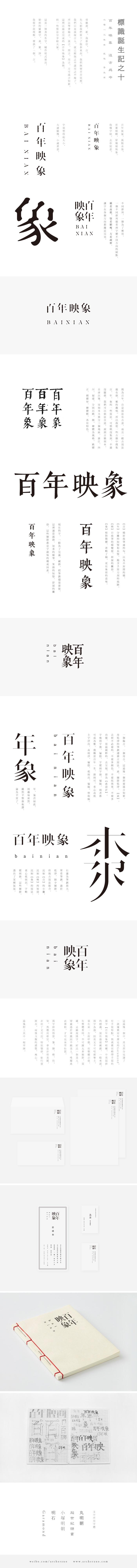 百年映像 / Archerzuo