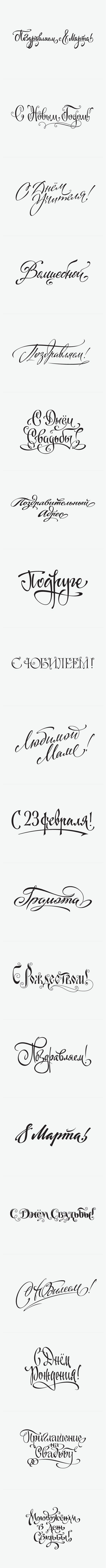 Lettering for postcard compilation | Russian Creators