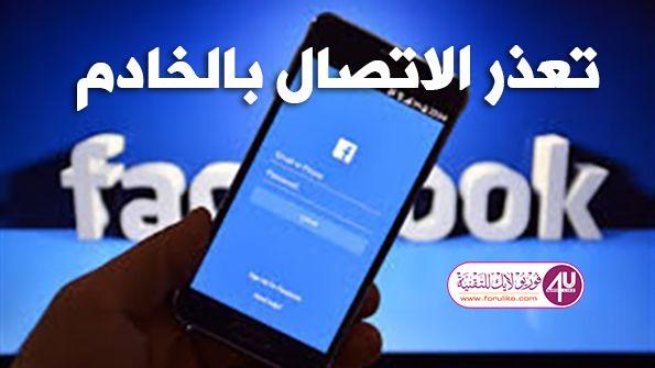 خبير معلومات يوضح حقيقة رسالة تعذر الاتصال بالخادم على فيسبوك فيديو Facebook