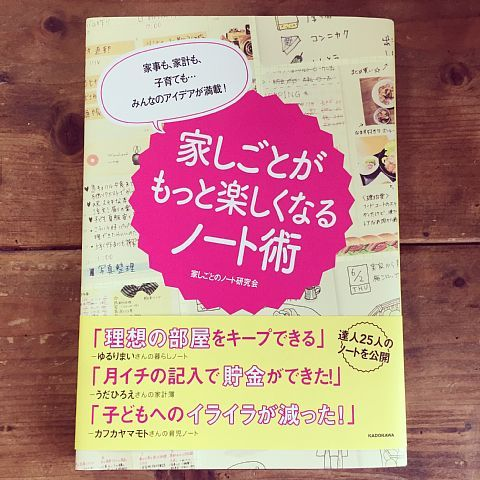 【ジブン手帳】主婦的マンスリーの使い方*まず全体のテーマを決めて書き方にも工夫 | 私だってていねいに暮らしたい!主婦の家事スケジュールと家計簿ブログ