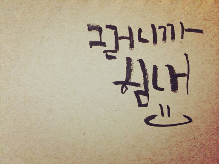 so, cheer up :) korean calligraphy by byulsam