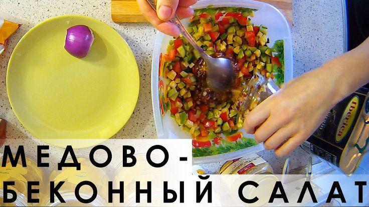 016. Салат из помидоров, авокадо, сыра и огурцов с медово-беконной запра...