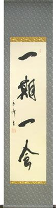 """The following is an expression often used in the world of tea """"ICHIGO ICHIE"""". This hanging scroll has Ichigo-Ichie written in Sosho style. It means that an event or meeting is always unique and will never happen the same way again."""