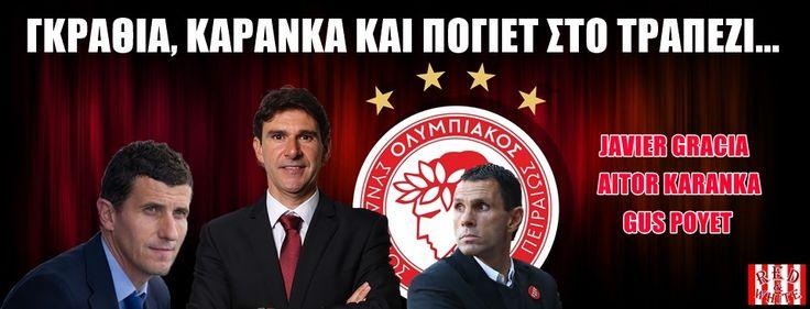 Ήδη έπεσαν τα πρώτα ονόματα στο τραπέζι για τον αντικαταστάτη του Μπέσνικ Χάσι. Οι Γκράθια, Καράνκα και Πογιέτ έχουν τον πρώτο λόγο χωρίς φυσικά να αποκλείεται και κάποια έκπληξη... #Red_White #Olympiacos #Besnik_Hasi #Javier_Gracia #Aitor_Karanka #Gus_Poyet