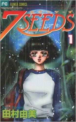 7SEEDS 1 フラワーコミックス | 田村 由美 | 本 | Amazon.co.jp
