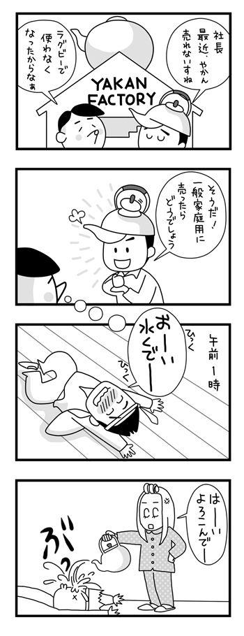 ラグパン4コマ漫画 「やかんとラグビーはきってもきれない関係でしたの巻」