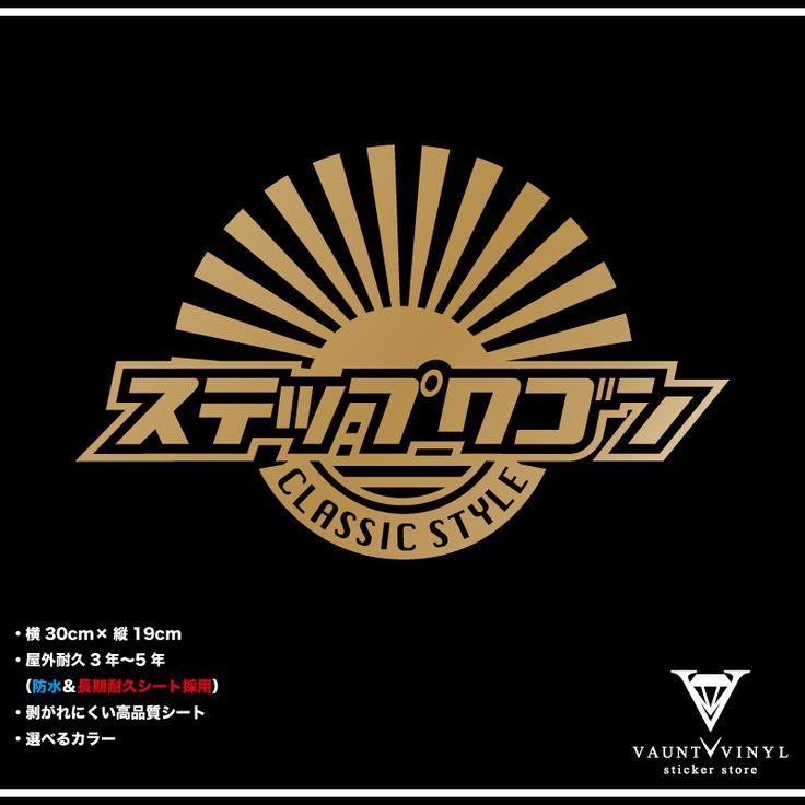 Оптимистический NichiAkira Step Wagon классический стиль резки наклейки Step WGN Spada Rg гк RK5 RF3 / автомобиля наклейку печать наклейки / японский флаг Rising Sun флаг Японский флаг Японский флаг Asahi восход закат / классический автомобиль обычай старый автомобиль / 10P20May17: превозносить Виниловые наклейки магазин