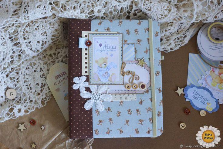 """Купить Дневник для мамы """"Наш медвеженок"""" в интернет магазине на Ярмарке Мастеров"""