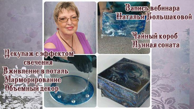 Наталья Большакова декупаж МК Webinar Чайный короб «Лунная соната» .