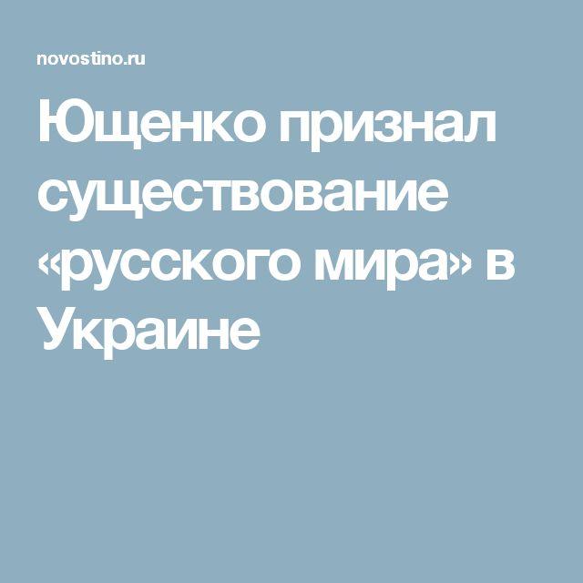 Ющенко признал существование «русского мира» в Украине