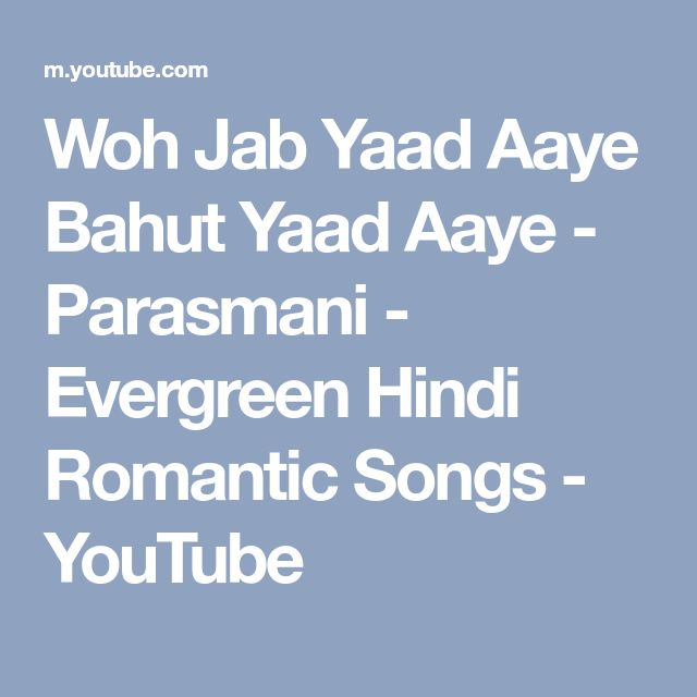 Woh Jab Yaad Aaye Bahut Yaad Aaye - Parasmani - Evergreen Hindi Romantic Songs - YouTube