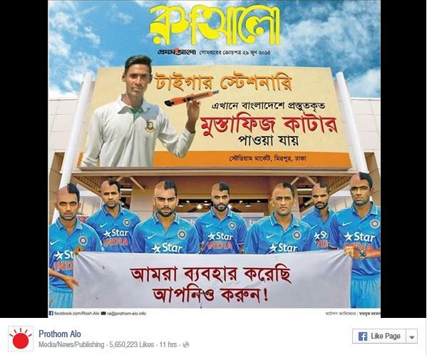 """After Bangladesh thrashed India in the three match ODI series, one of their media tried to take a dig at the Indian players with a distasteful ad.  Prothom Alo, a weekly satirical magazine put out a photo shopped caricature of the Indian Cricket players in its June 29, 2015 edition. The caricature showed Indian players Ajinkya Rahane, Rohit Sharma, Virat Kohli, Ravindra Jadeja, MS Dhoni, Shikhar Dhawan and Ravichandran Ashwin half-bald holding a banner saying """"We've used it. You can use it…"""