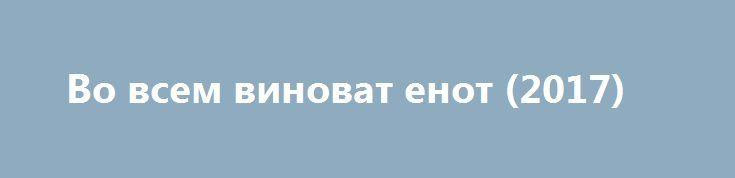 Во всем виноват енот (2017) http://kinofak.net/publ/drama/vo_vsem_vinovat_enot_2017/5-1-0-6685  Этот человек любил своих родных и близких, он старался поспевать и на роботе и дома. Мужчина старался больше времени проводить с семьей, ведь понимал, как это важно. Но, к сожалению, жизнь переменчива, в ней есть белые и черные полосы, которые случайно с не прогнозируемой периодичностью сменяют друг друга. Человек не может защитить и оградить себя от проблем и разочарований, как бы ему этого не…