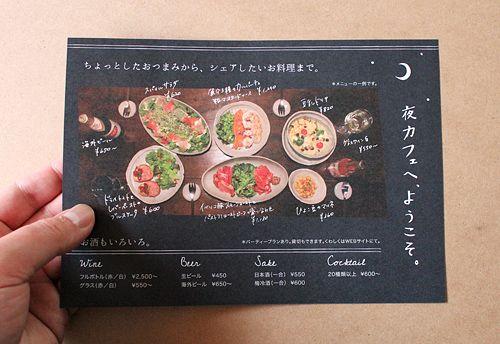 Cafe Spile|フライヤーデザイン|カフェ飲食店中心のデザイン制作|Alnico Design